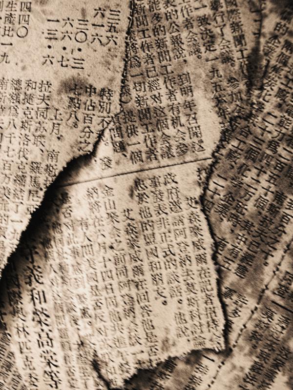 Papiers de Chine